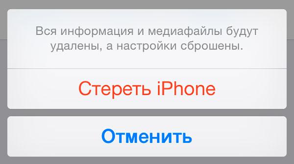 Как очистить iPhone