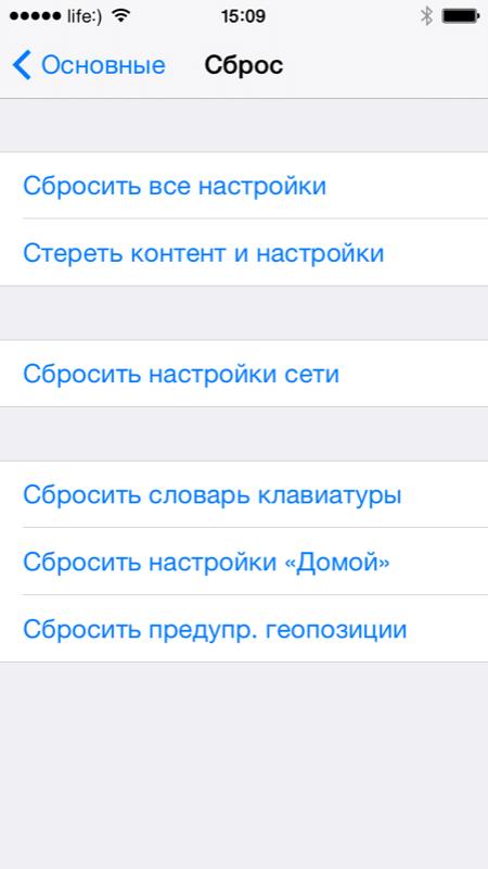 Меню Сброс в настройках iPhone