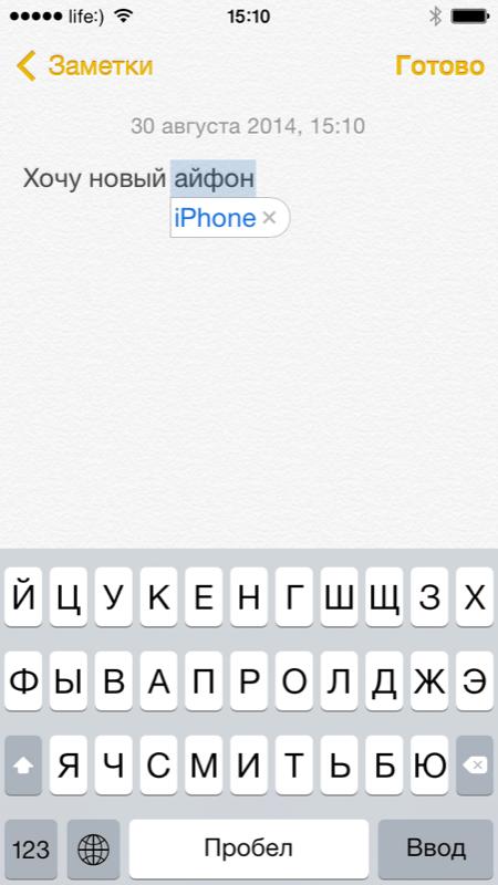 Правильная работа автокоррекции на iPhone