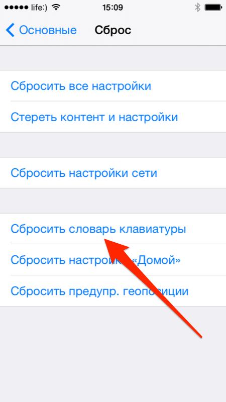 Сброс словаря клавиатуры iPhone