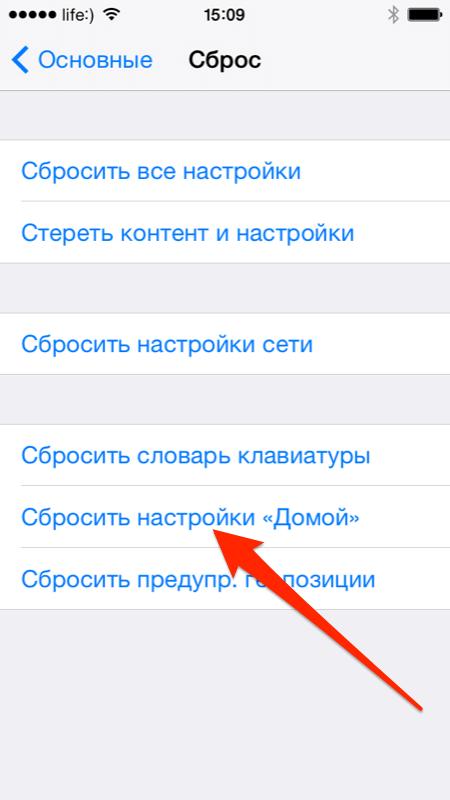 Сброс экрана домой на iPhone