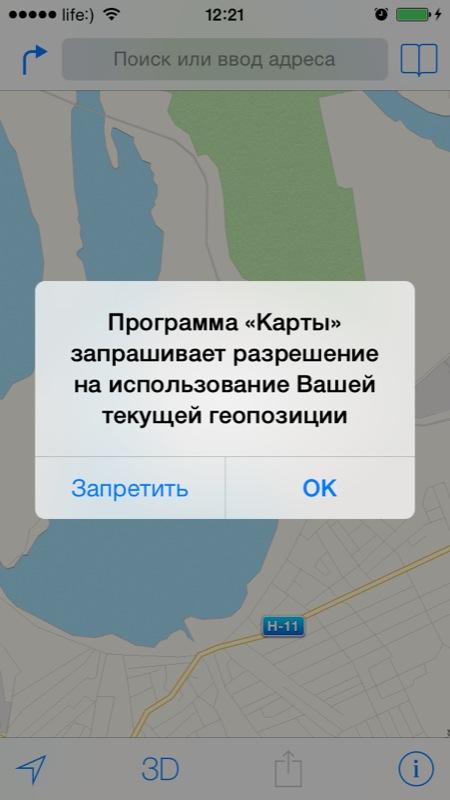Программа «Карты» хочет использовать ваше текущее местоположение. «Запретить» или «ОК»