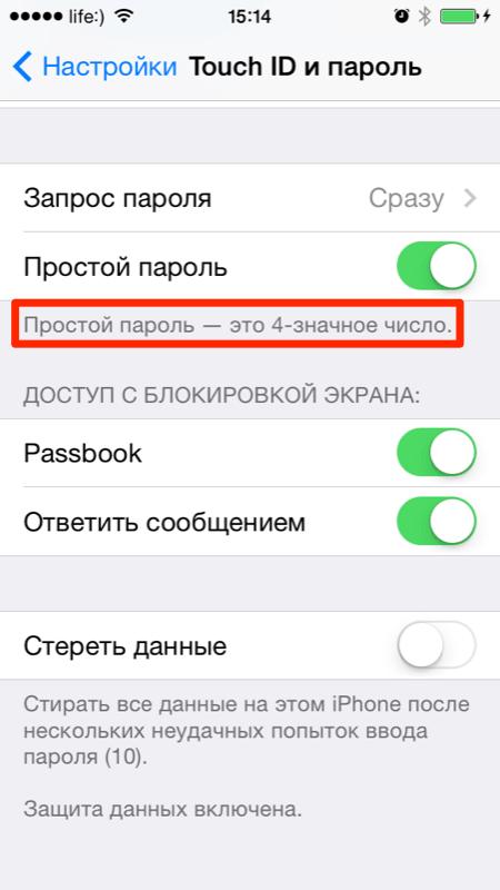 4-значный код блокировки iPhone