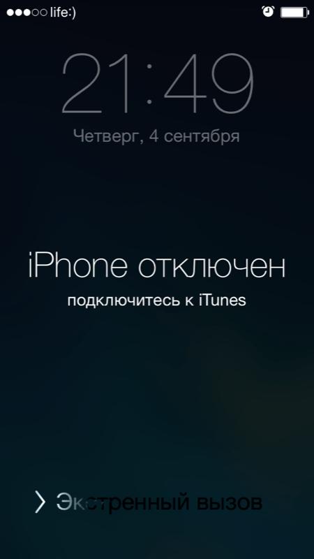 Окончательная блокировка iPhone, подключитесь к iTunes