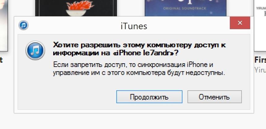 Предупреждение: Хотите разрешить этому компьютеру доступ к информации на этом iPhone