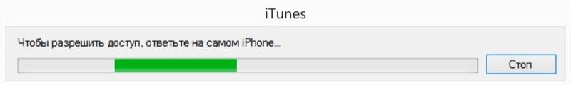 Необходимо подтвердить разрешение на iPhone