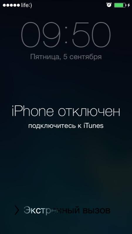 Временная блокировка iPhone