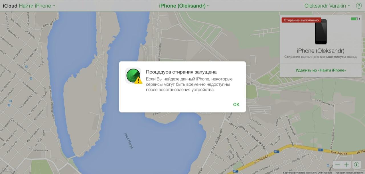 Стирание iPhone запущено