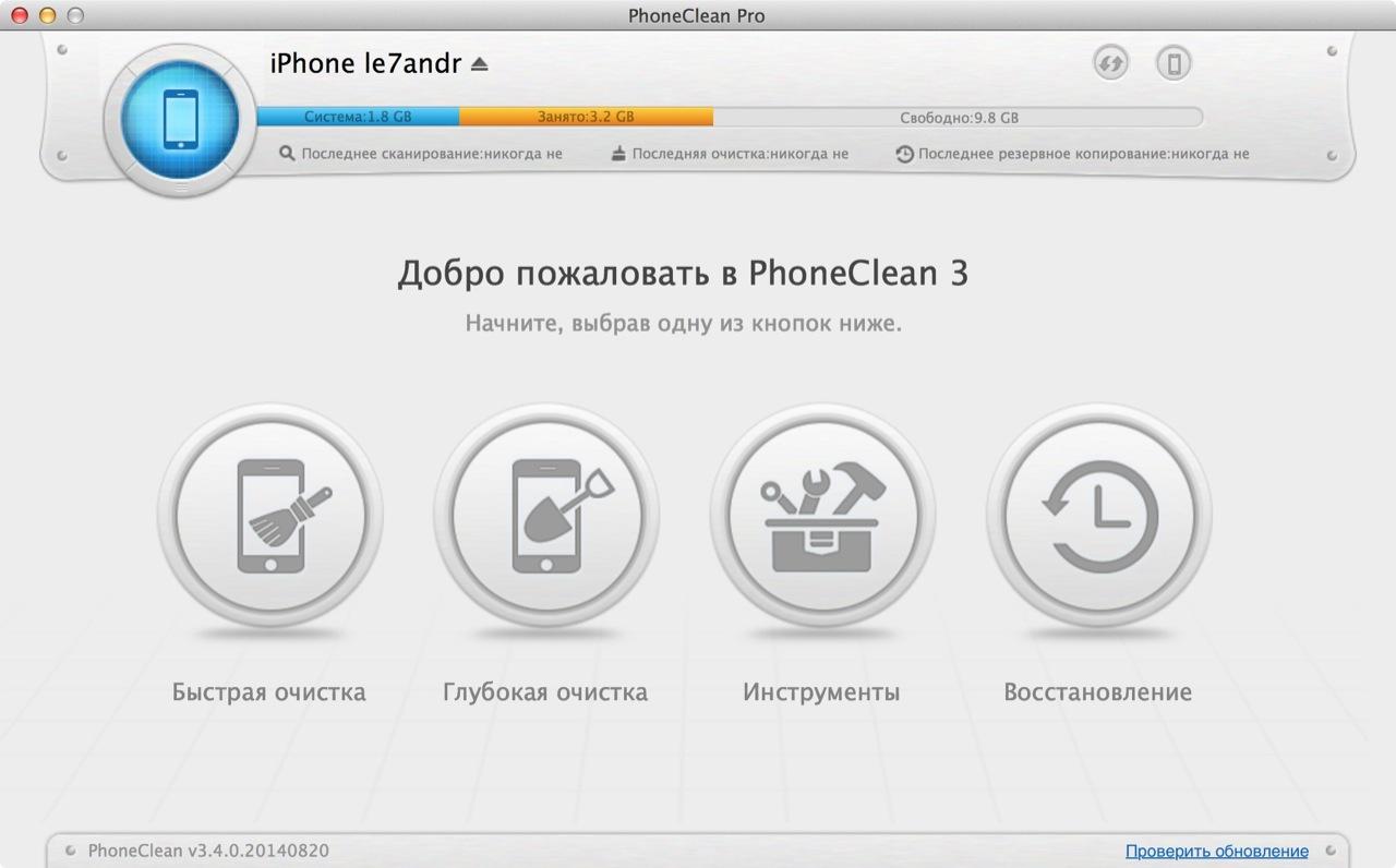 PhoneClean для Mac OS X
