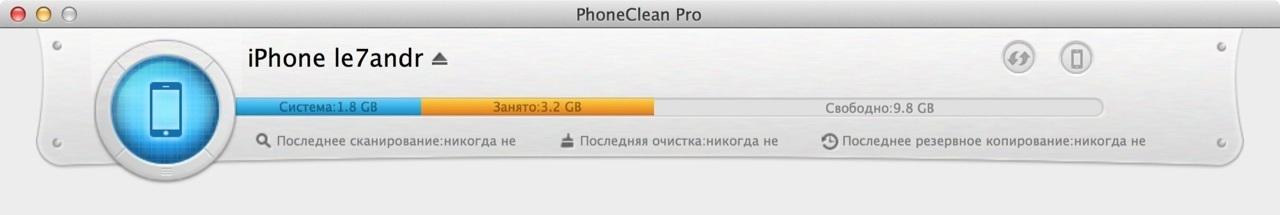 Элементы интерфейса PhoneClean