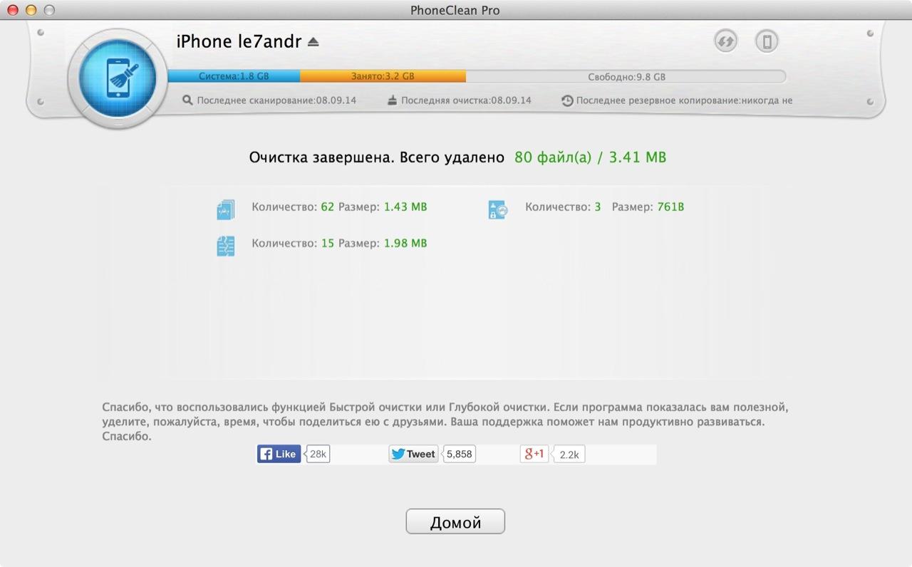 Отчет по завершению быстрой очистки iPhone 5s