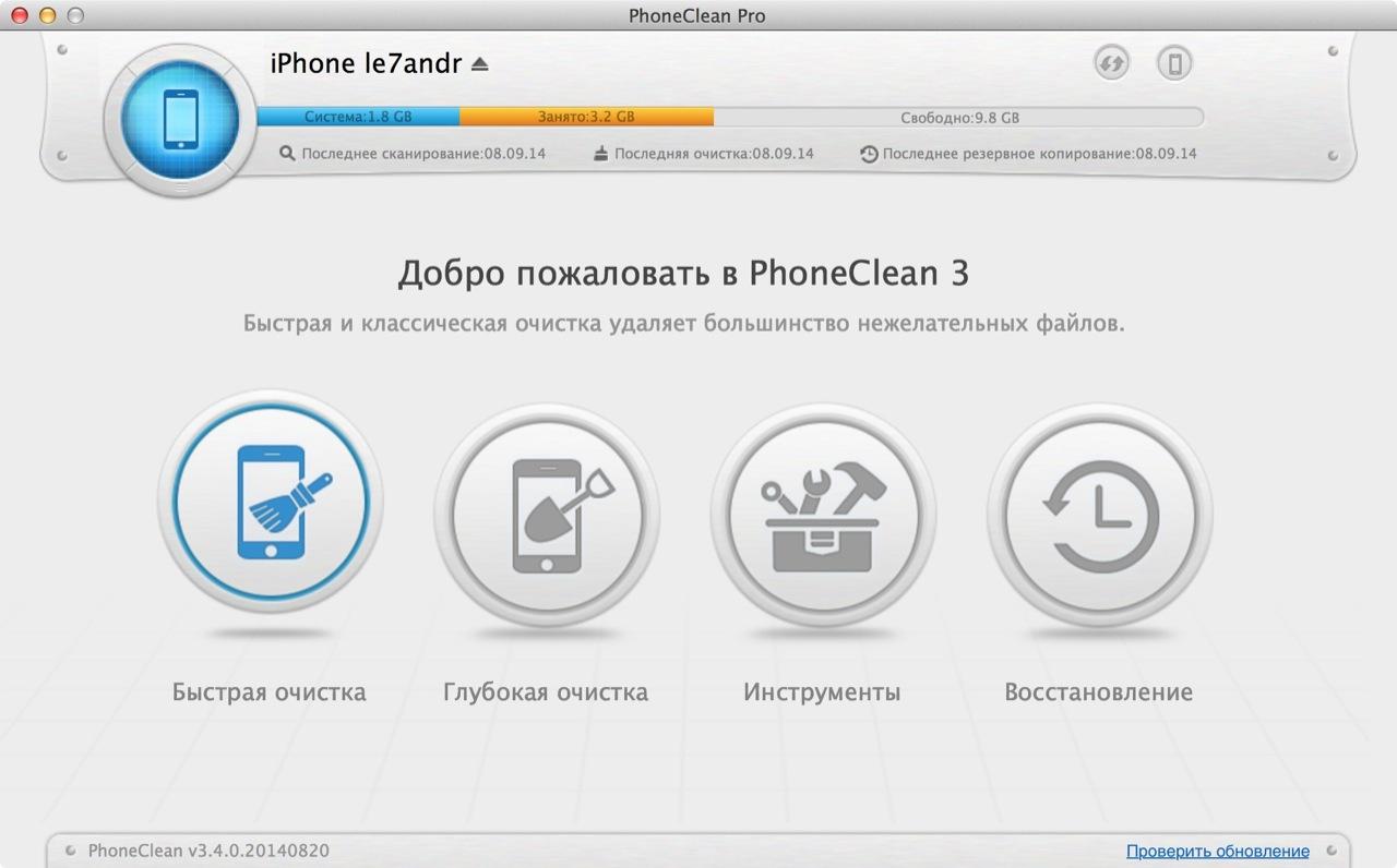 Быстрая очистка iPhone в PhoneClean