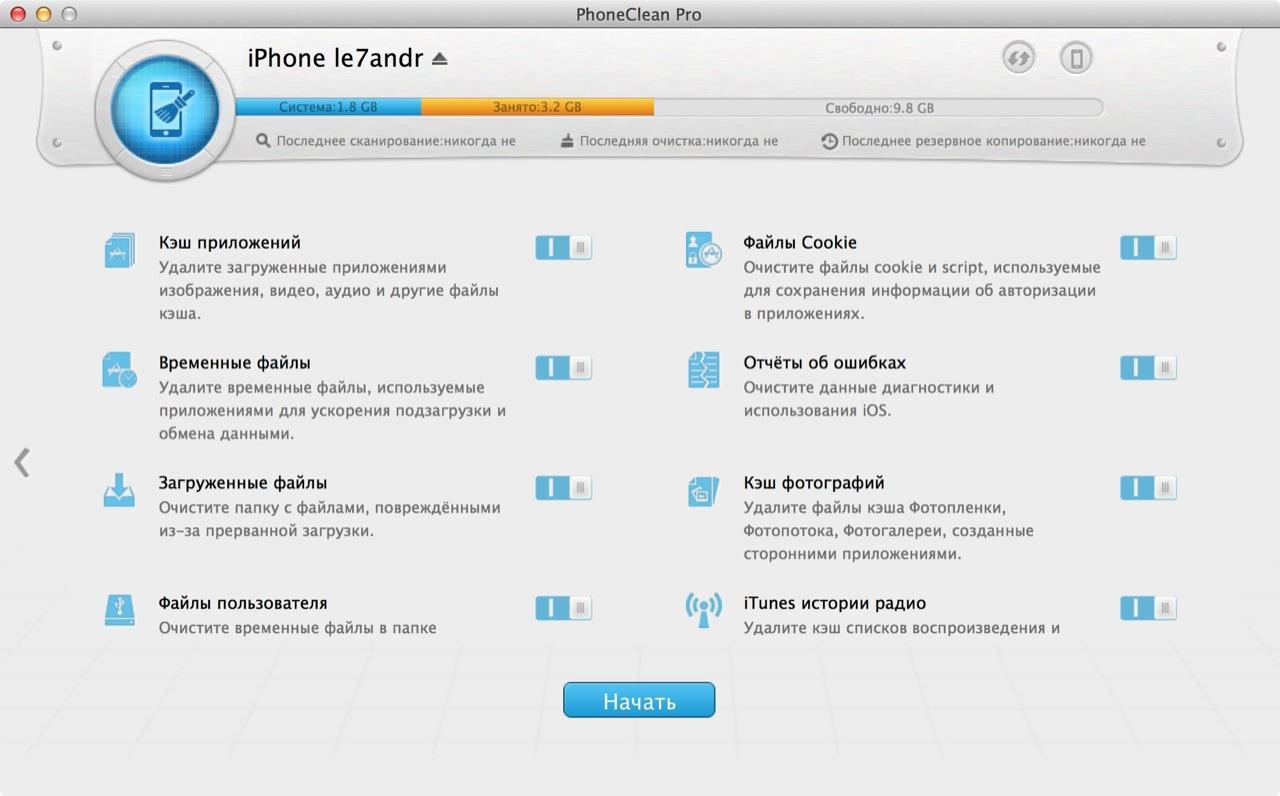 Настройка быстрой очистки в Phone