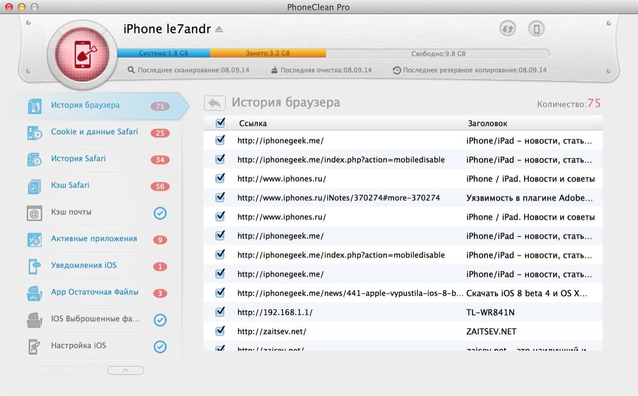 Пользовательская глубокая очистка iPhone