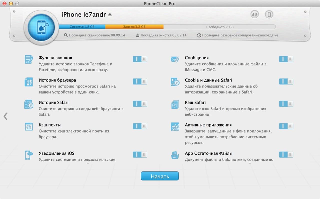 Анализ памяти iPhone во время глубокой очистки в PhoneClean