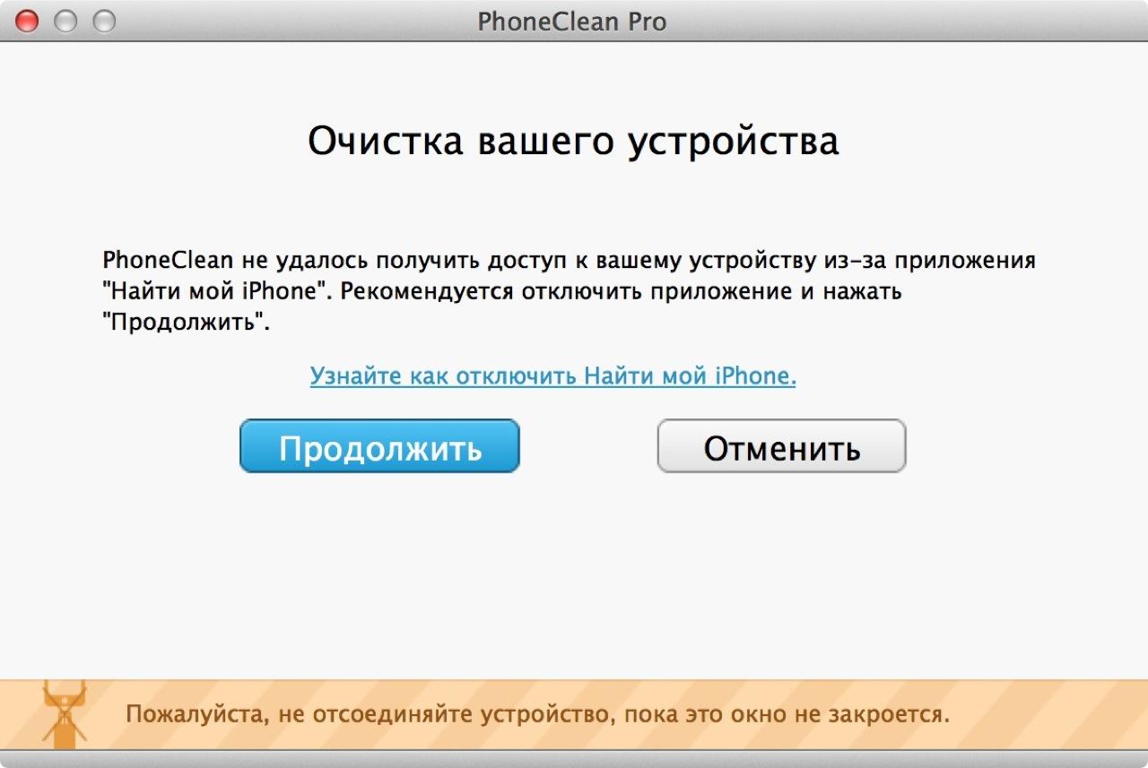 Отключите Найти iPhone перед глубокой очисткой iPhone