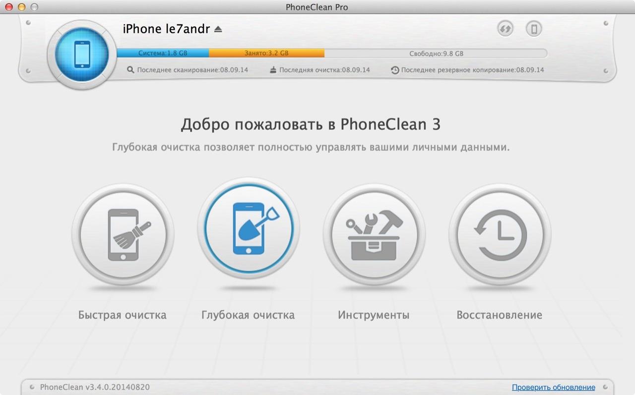 Глубокая очистка iPhone в PhoneClean
