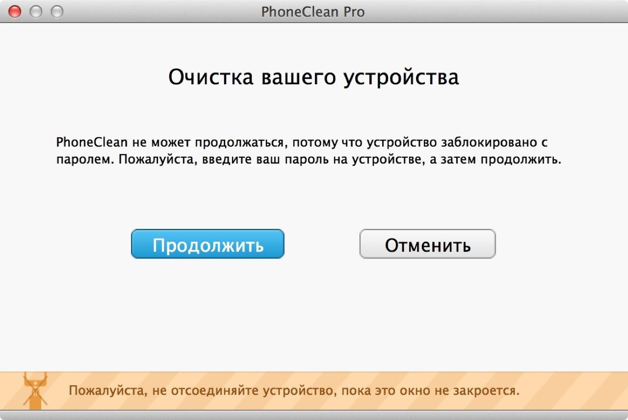 Для начала очистки введите пароль блокировки iPhone