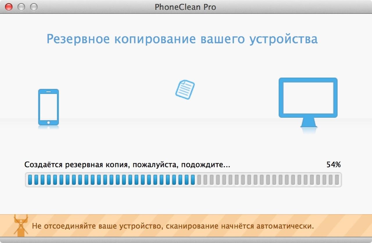 Резервное копирование iPhone перед глубокой очисткой