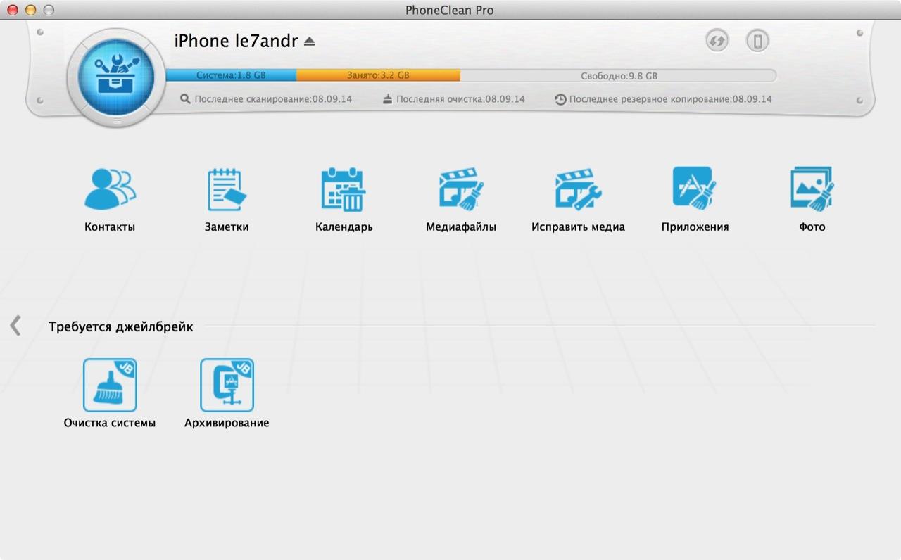Меню Инструменты в PhoneClean