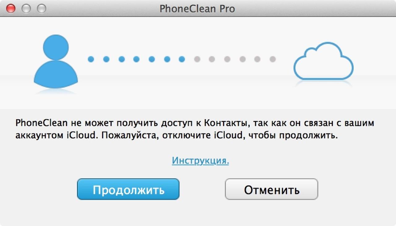 Отключите синхронизацию контактов с iCloud