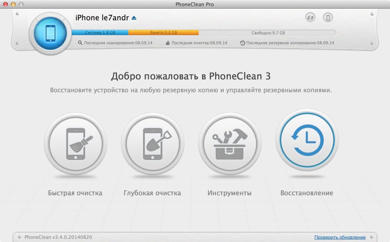 Восстановление iPhone через PhoneClean