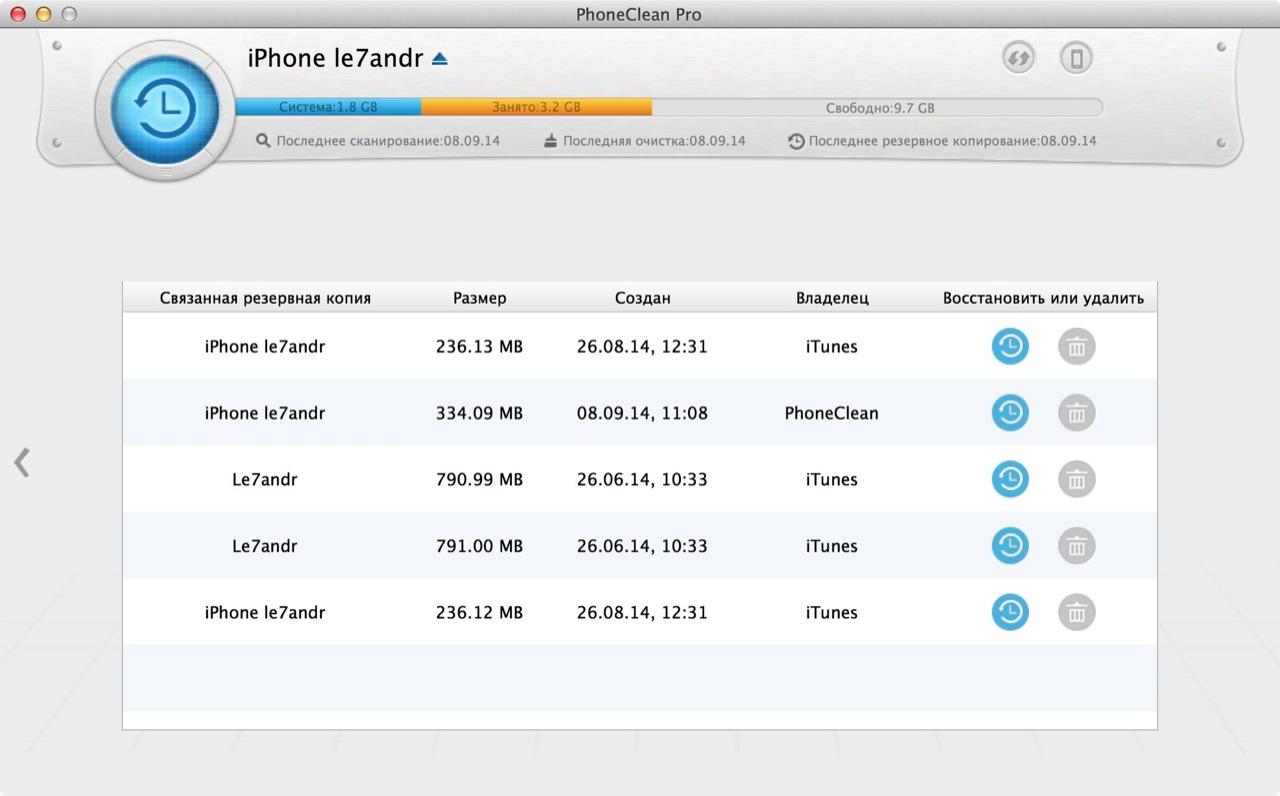 Доступные резервные копии iPhone и iPad в PhoneClean
