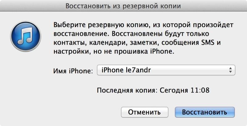 Полная совместимость резервных копий iPhone, созданных в PhoneClean и iTunes