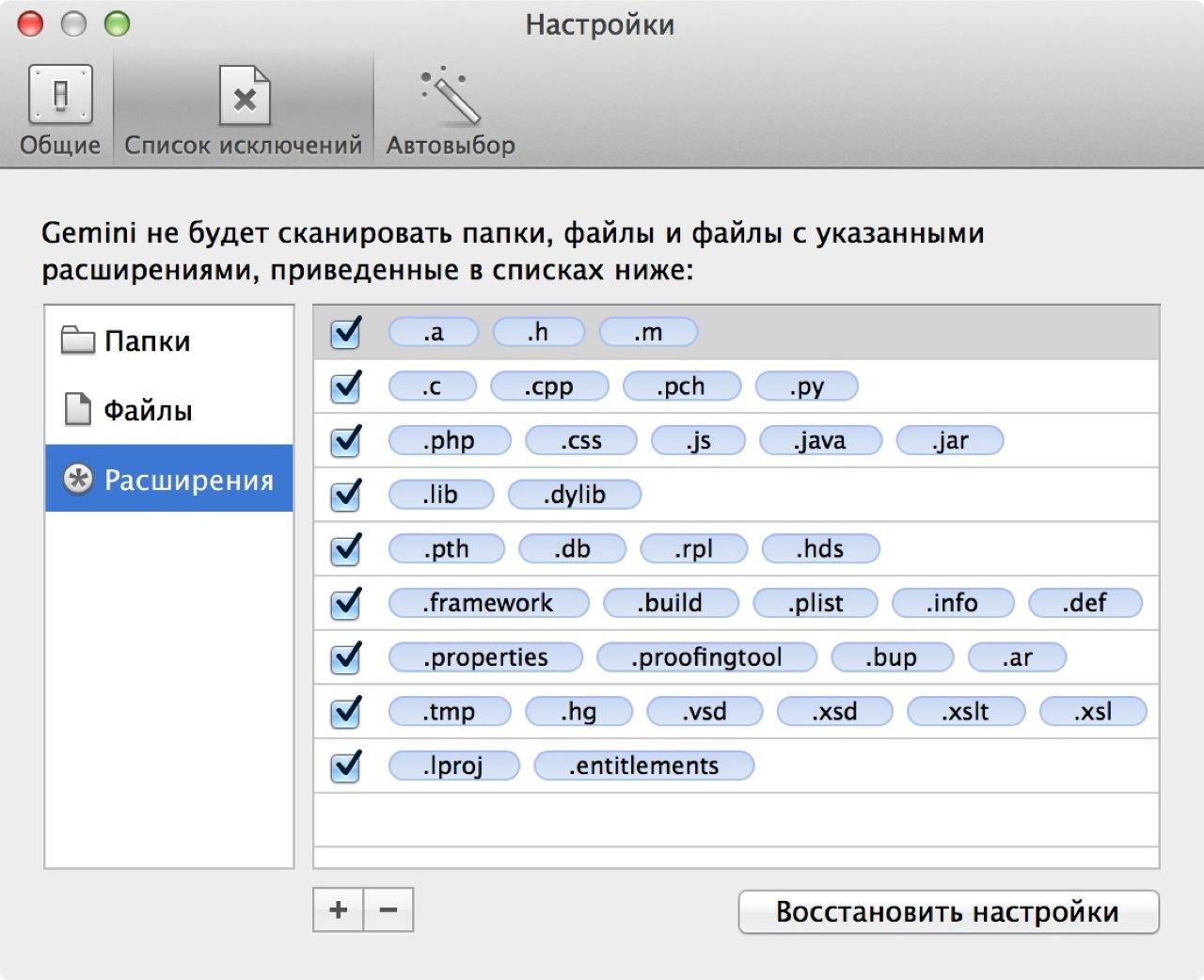 Выбор расширений файлов которые будут игнорироваться