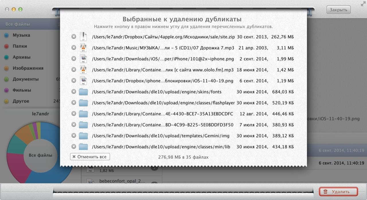 Окончательный список дубликатов файлов на удаление в Gemini