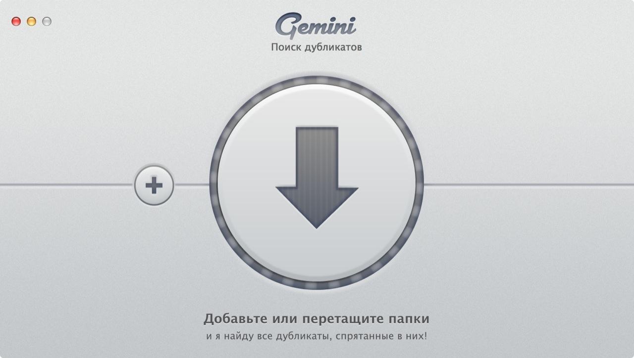 Стартовое окно Gemini