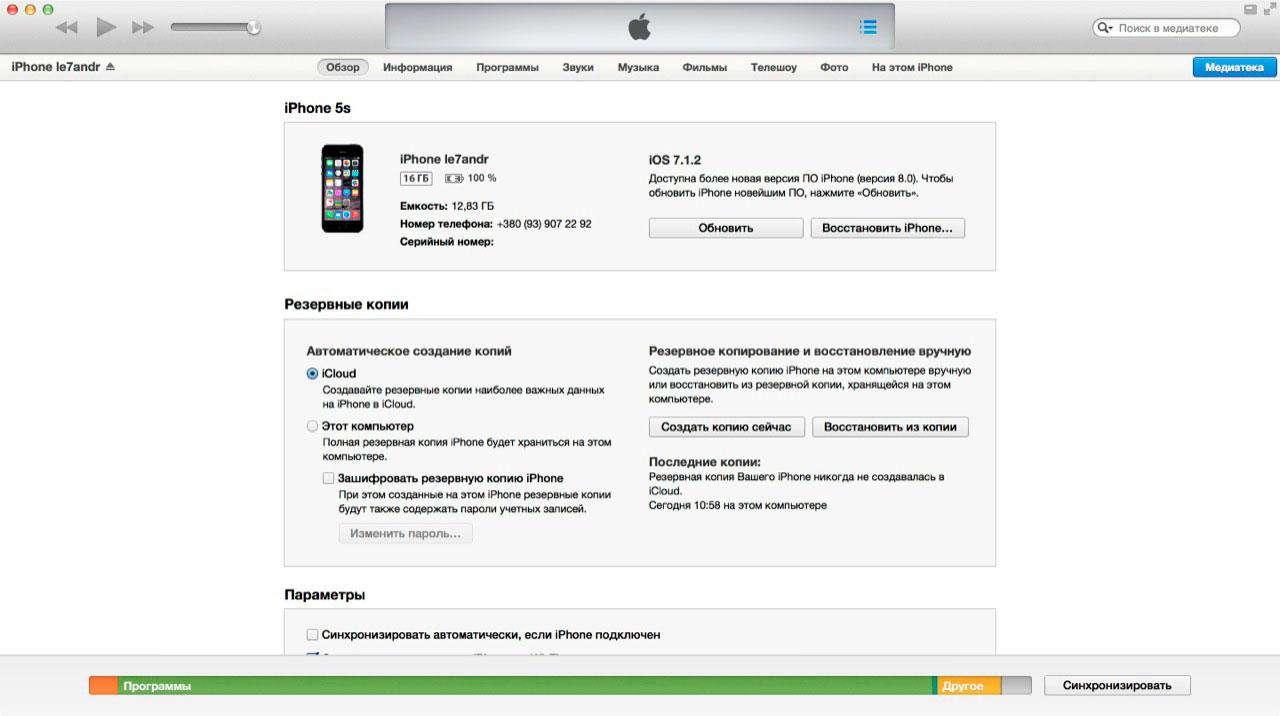 Ручное обновление прошивки iPhone