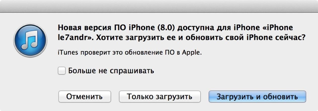 Автоматическое предложение обновить iOS 8