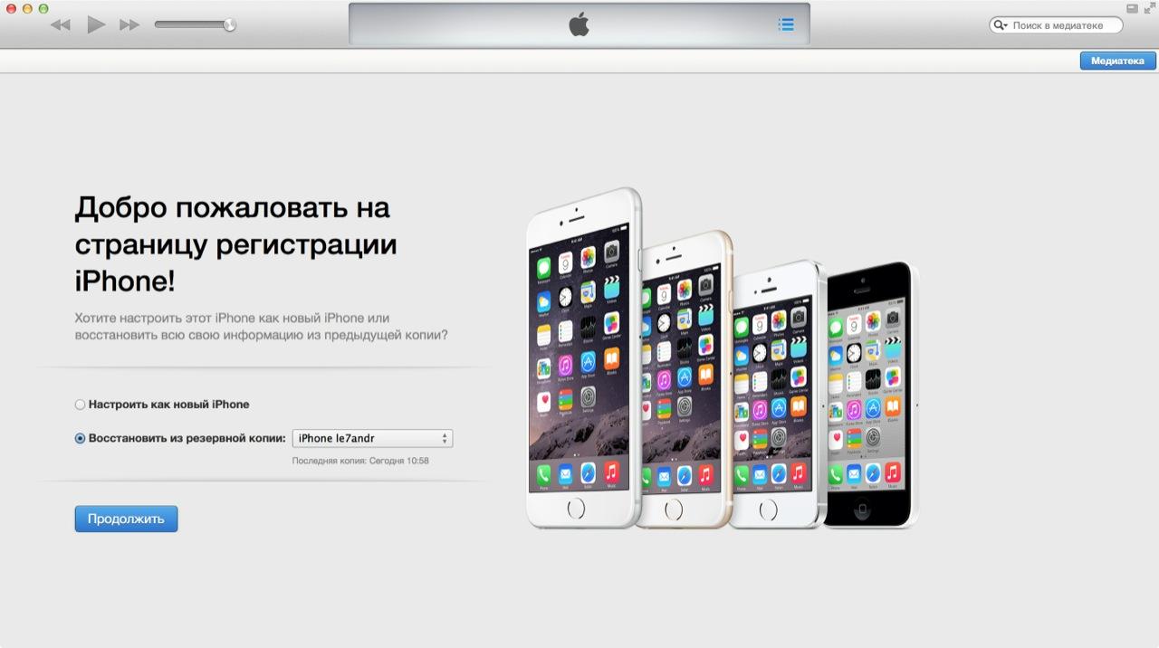 Восстановление данных iPhone из резервной копии