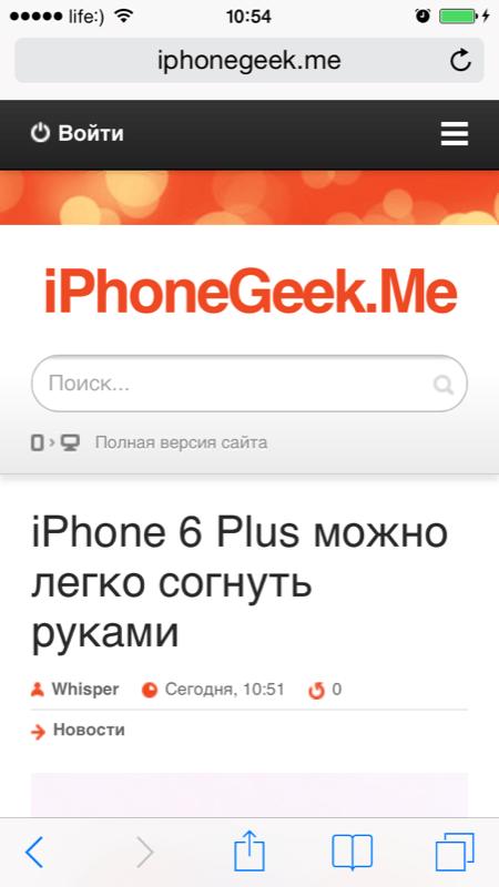 Проверка подключения iPhone к интернету в Safari