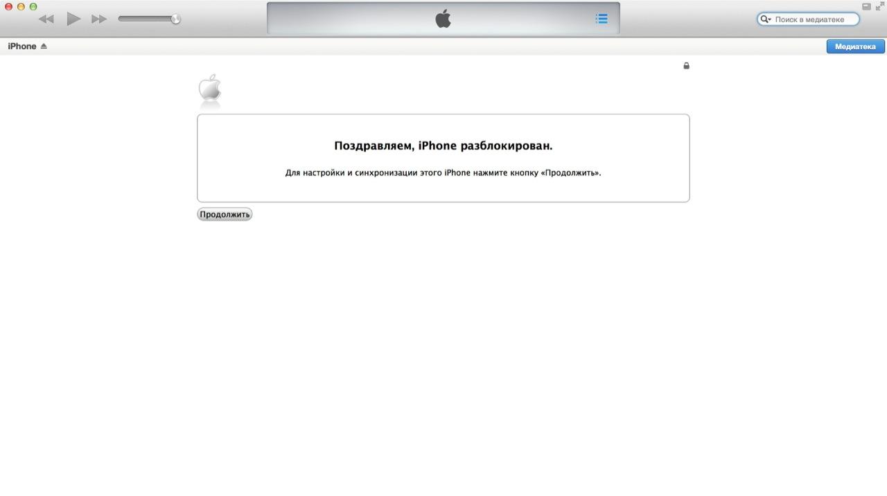 Установка iOS 8 завершена