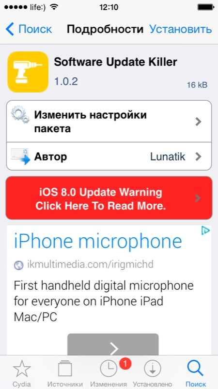 Software Update Killer для iPhone