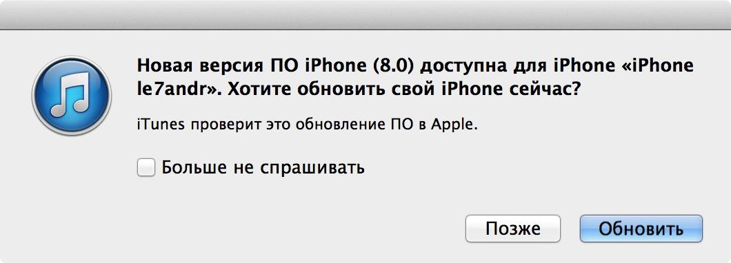 Уведомление о том, что доступно обновление iOS для iPhone в iTunes
