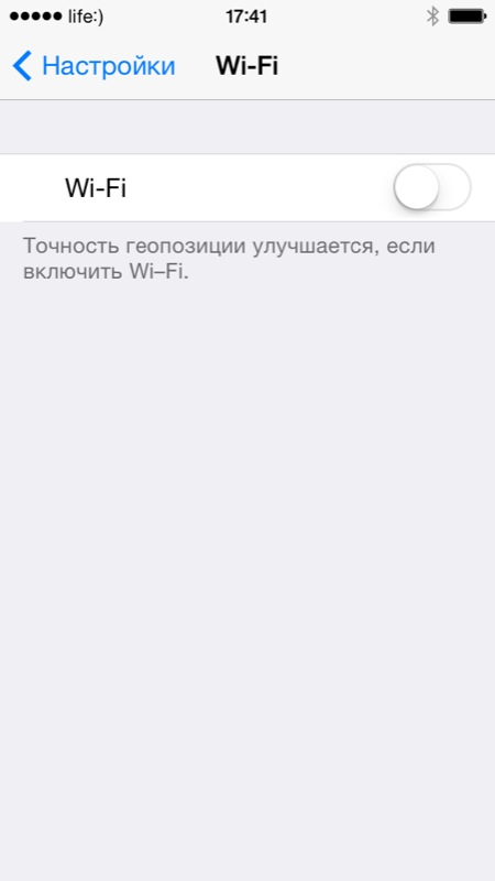Для остановки загрузки обновления ПО отключите iPhone от Wi-Fi