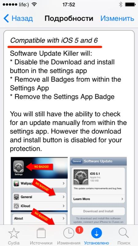 Какие прошивки поддерживает Software Update Killer для iPhone