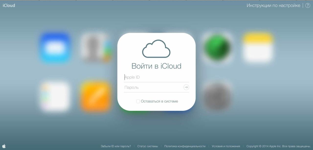 Вход в iCloud через веб-браузер