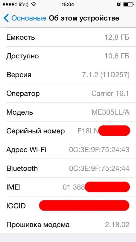 Фото задней крышки iPhone 6 с IMEI-кодом