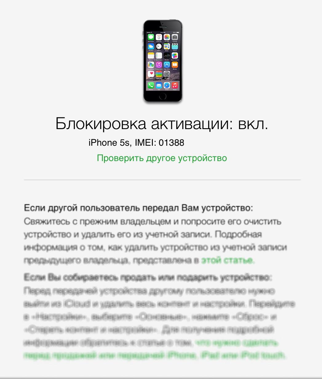 Результат проверки статуса блокировки активации iPhone