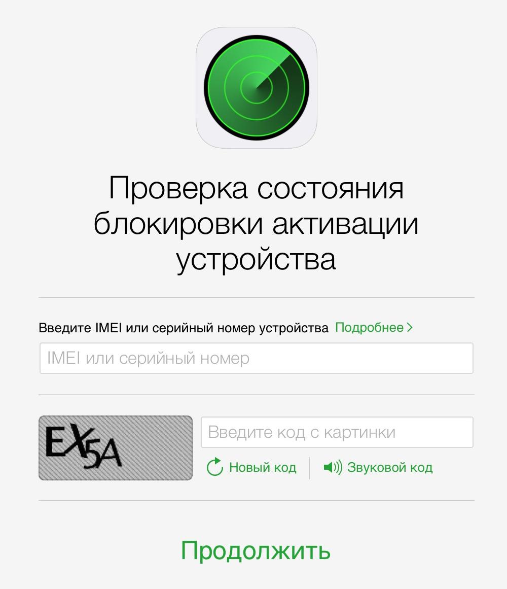 Страница проверки статуса блокировки активации в iCloud