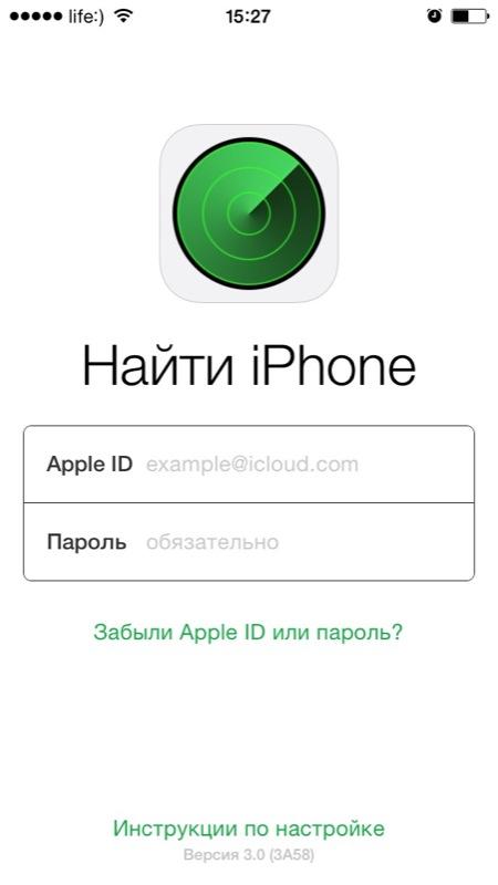 Приложение для iOS Найти iPhone