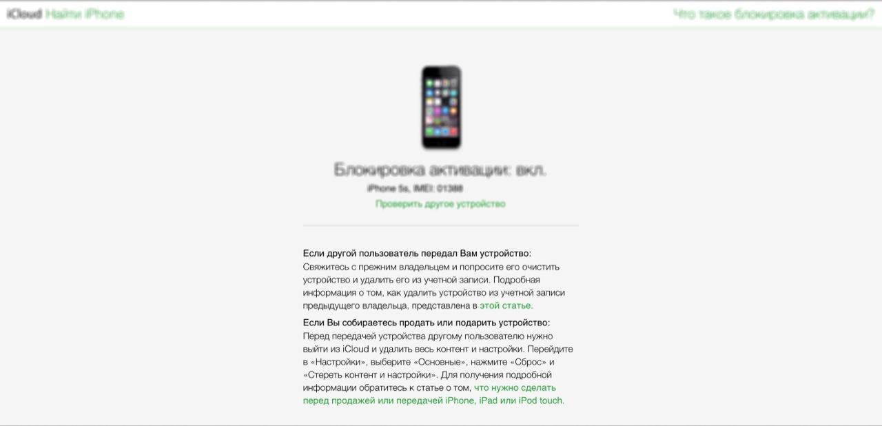 Блокировка активации iPhone 5s включена