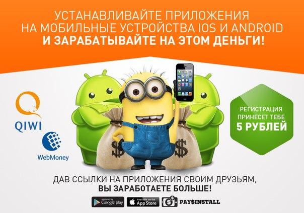 PayForInstall - легкое средство заработка на мобильных приложениях для iOS