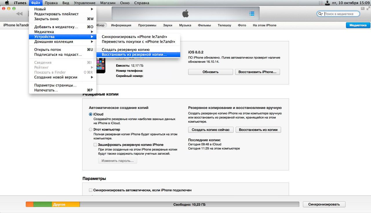 Восстановление iPhone из резервной копии из меню Файл в iTunes