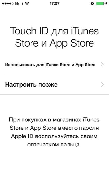 Активация Touch ID для аутентификации в iTunes Store и App Store