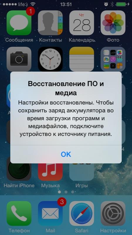Автоматическая загрузка установленных в iPhone приложений